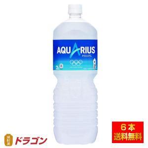 送料無料/アクエリアス  2.0L×6本 1ケース コカ・コーラ|shochuya-doragon