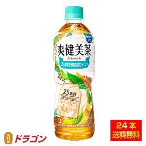 送料無料/爽健美茶  そうけんびちゃ 600ml 1ケース24本 コカ・コーラ shochuya-doragon