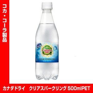 カナダドライ クリアスパークリング 500ml 1本 コカ・コーラ shochuya-doragon