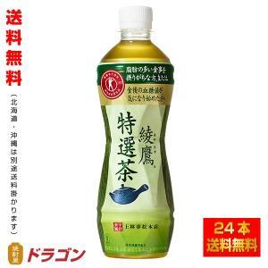 送料無料/綾鷹 特選茶 500mlペット 1ケース24本 コカ・コーラ数量限定/ shochuya-doragon