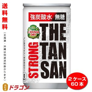 送料無料/コカ・コーラ カナダドライ ザ・タンサン ストロング 160ml缶 2ケース 強炭酸水|shochuya-doragon