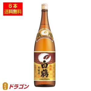 送料無料/白鶴 特撰 飛翔(ひしょう)  1.8L瓶 1800ml×6本(P箱発送) 1800ml 日本酒 清酒 shochuya-doragon