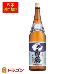 送料無料/白鶴 特撰 飛翔(ひしょう) ドライ  1.8L瓶 1800ml×6本(P箱発送) 1800ml 日本酒 清酒 shochuya-doragon