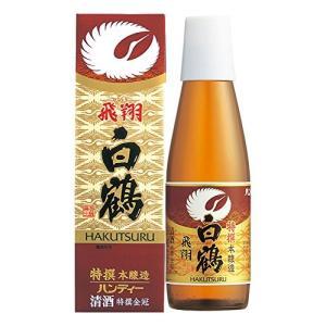 白鶴 特撰 飛翔(ひしょう)  (化粧箱入) 300ml 日本酒 清酒|shochuya-doragon