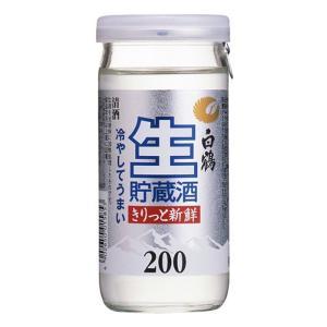白鶴 上撰 きりっと生貯蔵酒 カップ 200ml×30本入り 日本酒 清酒|shochuya-doragon