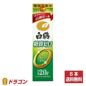 白鶴 サケパック 糖質ゼロ  2Lパック×6 1ケース 2000ml 日本酒 清酒|shochuya-doragon