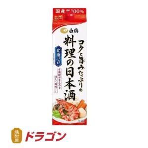 (お買い得)白鶴 コクと旨みたっぷりの料理の清酒 1.8L 料理酒 1800ml ※12本まで1個口発送|shochuya-doragon