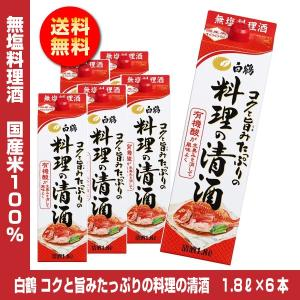 【送料無料】白鶴 コクと旨みたっぷりの料理の清酒 1.8L×6 料理酒 1800ml ※北海道・沖縄は別途送料かかります|shochuya-doragon