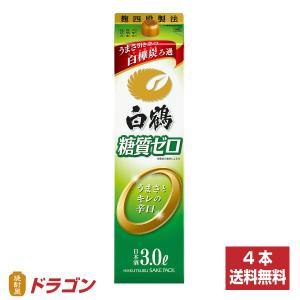 白鶴 サケパック 糖質ゼロ 3.0L×4 1ケース  3000ml 日本酒 清酒|shochuya-doragon