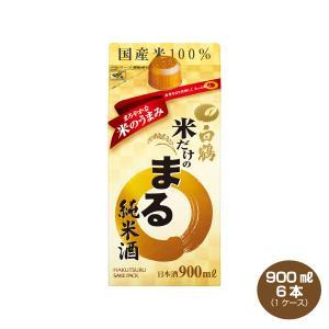 白鶴 サケパック 米だけのまる 純米酒 900mlX6本 日本酒 清酒|shochuya-doragon