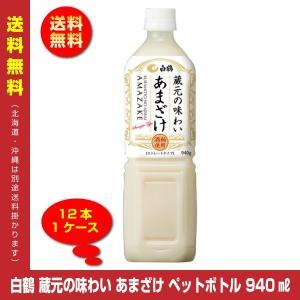 【送料無料】白鶴 蔵元の味わい あまざけ ペットボトル入り 940g×12本 1ケース(清涼飲料水)|shochuya-doragon