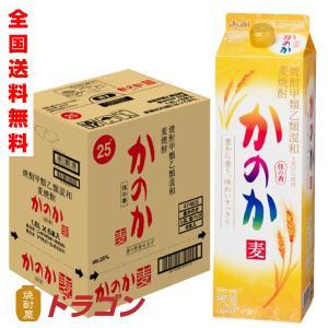 全国送料無料/かのか 麦 25度 甲乙混和焼酎 紙パック 1.8L×6本 1ケース 1800ml ア...
