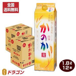 送料無料/かのか 麦焼酎 25度 甲乙混和焼酎 1.8Lパック×12本 6本入り2ケース 1800ml アサヒ むぎ|shochuya-doragon