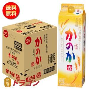 送料無料/かのか 麦 25度 甲乙混和焼酎 紙パック 1.8L×6本 1ケース 1800ml アサヒ むぎ焼酎 shochuya-doragon