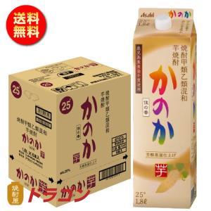 送料無料/かのか 芋焼酎 25度 1.8L×6本 1800mlパック アサヒ 甲乙混和 いも焼酎|shochuya-doragon