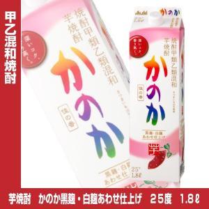 かのか 芋焼酎 黒麹・白麹あわせ仕上げ 25度 1800mlパック 1.8L アサヒ 甲乙混和 いも焼酎|shochuya-doragon