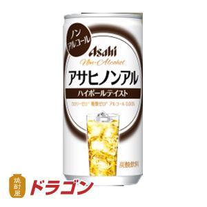 アサヒ ノンアル ハイボールテイスト 200ml×30缶 ノンアルコール 清涼飲料 飲食店様限定