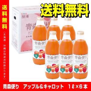 送料無料/青森便り アップル&キャロット 1L×6本 ビン shochuya-doragon