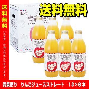 送料無料/青森便り りんごジュースストレート 1L×6本 ビン shochuya-doragon