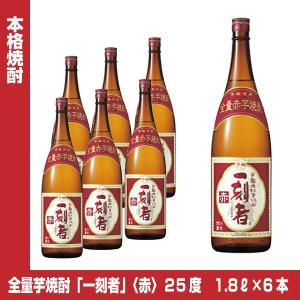 全量芋焼酎「一刻者」 赤 25度 1.8Lびん×6 1ケース 1800ml 宝酒造(P箱発送)|shochuya-doragon