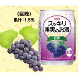 タカラcanチューハイ スッキリ果実のお酒 〈巨峰〉 250ml 1ケース(24本入) タカラカンチューハイ|shochuya-doragon