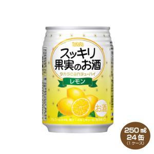 タカラcanチューハイ スッキリ果実のお酒 〈レモン〉 250ml 1ケース(24本入) タカラカンチューハイ|shochuya-doragon