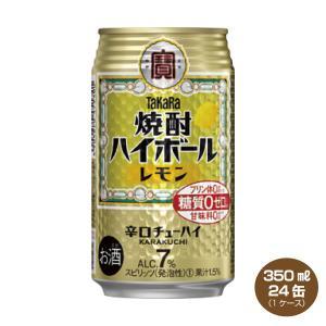タカラ 焼酎ハイボール <レモン> 350ml 1ケース(24本入)|shochuya-doragon