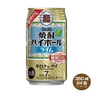 タカラ 焼酎ハイボール <ライム> 350ml 1ケース(24本入)|shochuya-doragon