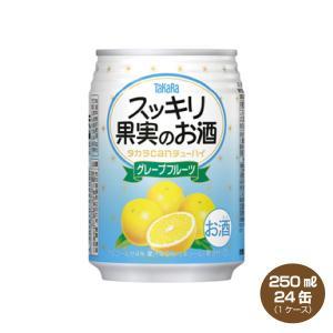 タカラcanチューハイ スッキリ果実のお酒 〈グレープフルーツ〉 250ml 1ケース(24本入) タカラカンチューハイ|shochuya-doragon