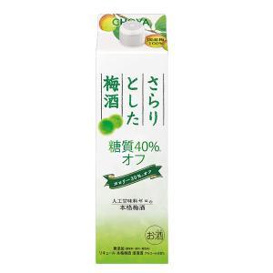チョーヤ さらりとした梅酒 糖質40%オフ 1000ml リキュール 8% 1L