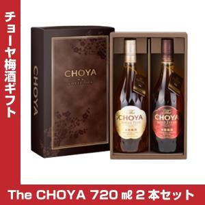 チョーヤ 梅酒 The CHOYA AGED 3YEARSとSINGLE YEARの2本セットギフト 15度 720ml 贈り物に<br>