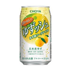 チョーヤ 酔わないゆずッシュ ゆずっしゅ 350ml×24本 1ケース  ノンアルコール shochuya-doragon