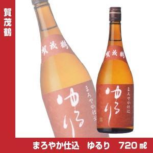 賀茂鶴 まろやか仕込み ゆるり 720ml 清酒|shochuya-doragon