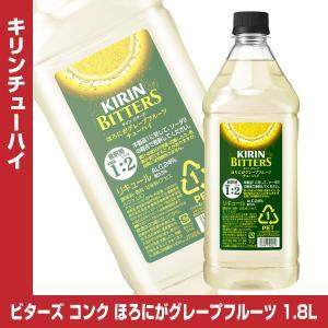 キリンチューハイ ビターズ コンク ほろにがグレープフルーツ  1800ml  1.8L リキュール  業務用|shochuya-doragon