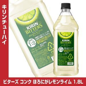 キリンチューハイ ビターズ コンク ほろにがレモンライム  1800ml  1.8L リキュール  業務用|shochuya-doragon