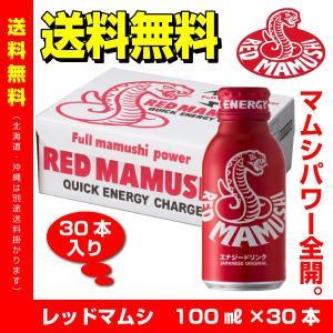 送料無料/RED MAMUSHI (レッドマムシ) 100ml×30本 エナジードリンク 栄養ドリン...