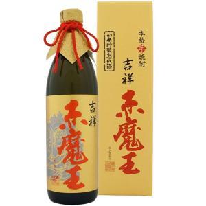 吉祥 赤魔王 27度 900ml 櫻の郷醸造(本格芋焼酎)  きっしょう あかまおう|shochuya-doragon