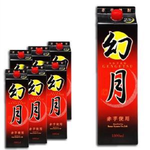 送料無料/赤芋焼酎 幻月 げんげつ 25度 1.8L×6 1ケース パック 井上酒造(芋焼酎)  1800ml|shochuya-doragon