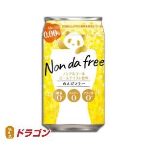 Non da free のんだフリー 350ml×24缶 1ケース ノンアルコール ビアテイスト飲料...