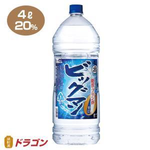 送料無料 ビッグマン 20度 4Lペットボトル 1本 4000ml 合同酒精 焼酎甲類 大容量 業務...
