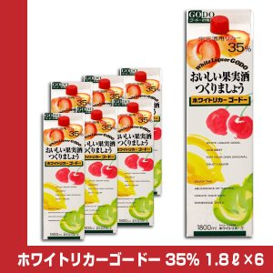 ホワイトリカー ゴードー 果実酒用 35% 1.8L×6本 合同酒精 1800ml|shochuya-doragon