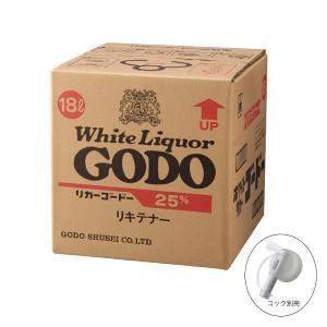 【送料無料】ホワイトリカーゴードー 25% 18L キュービーテナー 焼酎甲類 合同 大容量 業務用 BIB|shochuya-doragon