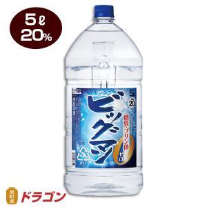 送料無料 ビッグマン 20度 5Lペットボトル 1本 5000ml 合同酒精 焼酎甲類 大容量 業務...