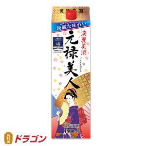 合成酒・合成清酒 元禄美人 1800mlパック  合同酒精 げんろくびじん 1.8L|shochuya-doragon