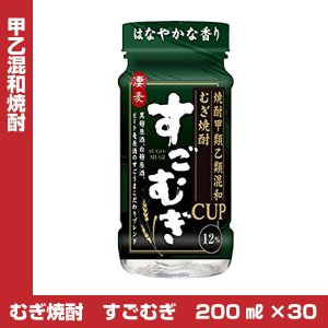 むぎ焼酎 すごむぎ カップ 200ml×30 12% 合同酒精 甲類乙類混和焼酎|shochuya-doragon