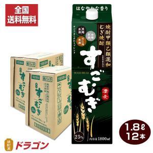 送料無料/(甲乙混和) むぎ焼酎 すごむぎ 1.8L×12本 25% 合同酒精 1800mlパック 2ケース|shochuya-doragon