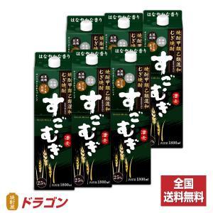 送料無料/(甲乙混和) むぎ焼酎 すごむぎ 1.8L×6本 25% 合同酒精 1800ml 1ケース おまけ付き|shochuya-doragon