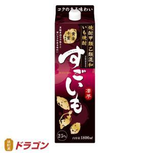 (甲乙混和) いも焼酎 すごいも 1.8L 25% 合同酒精 甲類乙類混和焼酎 1800mlパック|shochuya-doragon