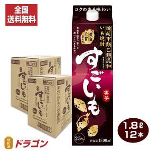 送料無料/いも焼酎 すごいも 1.8L×12本 25% 合同酒精 甲類乙類混和焼酎 1800mlパック|shochuya-doragon