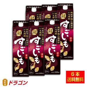 送料無料/いも焼酎 すごいも 1.8L×6本 25% 合同酒精 甲乙混和焼酎 1800ml おまけ付|shochuya-doragon